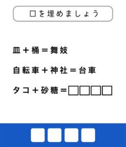 【東大生が考えた謎解き脳トレアプリ】 問題40の攻略
