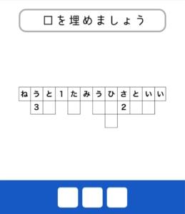 【東大生が考えた謎解き脳トレアプリ】 問題35の攻略