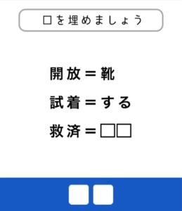 【東大生が考えた謎解き脳トレアプリ】 問題34の攻略