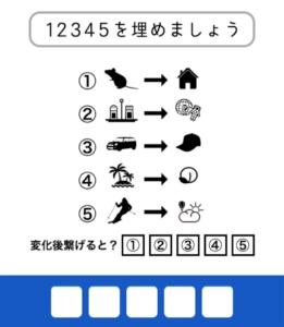 【東大生が考えた謎解き脳トレアプリ】 問題33の攻略