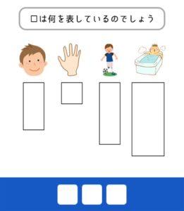 【東大生が考えた謎解き脳トレアプリ】 問題31の攻略