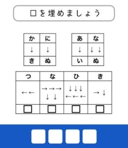 【東大生が考えた謎解き脳トレアプリ】 問題29の攻略
