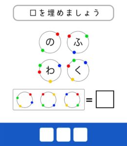 【東大生が考えた謎解き脳トレアプリ】 問題26の攻略