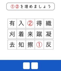 【東大生が考えた謎解き脳トレアプリ】 問題27の攻略