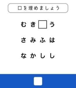 【東大生が考えた謎解き脳トレアプリ】 問題28の攻略