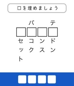 謎トレ~東大生が考えた謎解き脳トレアプリ~  問題2「謎の隙間」の答え