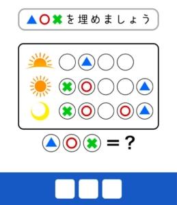 謎トレ~東大生が考えた謎解き脳トレアプリ~  問題3「太陽から月へ…?」の答え