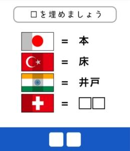 謎トレ~東大生が考えた謎解き脳トレアプリ~  問題4「国旗の意味は?」の答え
