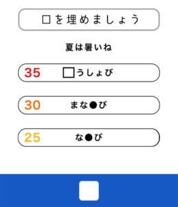 謎トレ~東大生が考えた謎解き脳トレアプリ~  問題5「夏は暑いね!」の答え