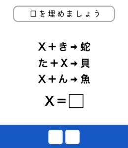 【東大生が考えた謎解き脳トレアプリ】 問題24の攻略