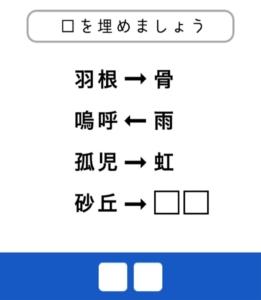 【東大生が考えた謎解き脳トレアプリ】 問題23の攻略