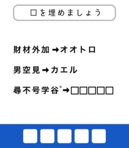 【東大生が考えた謎解き脳トレアプリ】 問題22の攻略