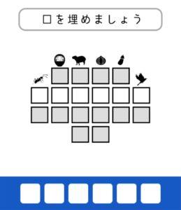 【東大生が考えた謎解き脳トレアプリ】 問題6の攻略