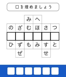 【東大生が考えた謎解き脳トレアプリ】 問題7の攻略