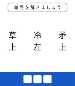 【東大生が考えた謎解き脳トレアプリ】 問題8の攻略