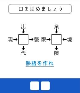 【東大生が考えた謎解き脳トレアプリ】 問題9の攻略
