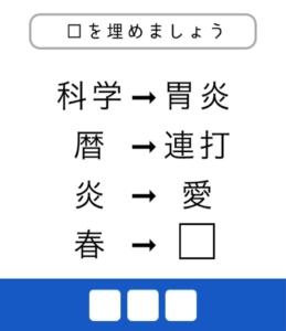 【東大生が考えた謎解き脳トレアプリ】 問題10の攻略