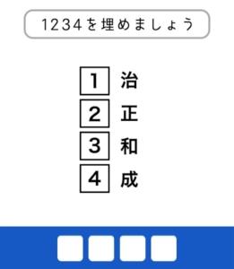 【東大生が考えた謎解き脳トレアプリ】 問題17の攻略