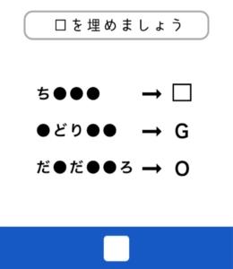 【東大生が考えた謎解き脳トレアプリ】 問題18の攻略