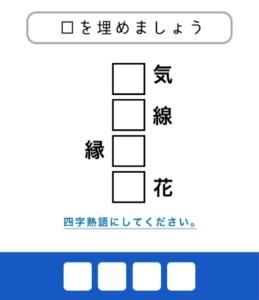 【東大生が考えた謎解き脳トレアプリ】 問題20の攻略