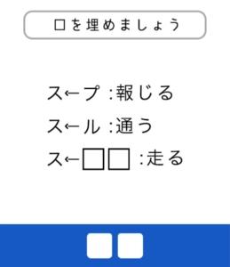 【東大生が考えた謎解き脳トレアプリ】 問題12の攻略