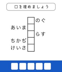 【東大生が考えた謎解き脳トレアプリ】 問題13の攻略