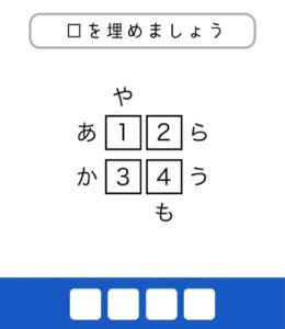 【東大生が考えた謎解き脳トレアプリ】 問題14の攻略