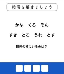 【東大生が考えた謎解き脳トレアプリ】 問題の攻略15