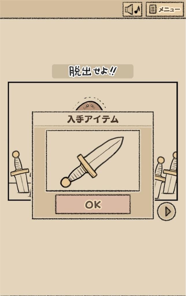 【なめよん ~なめこの脱出ゲーム~】 3話「脱出せよ!!」の攻略1