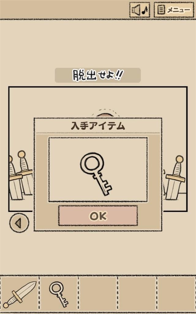 【なめよん ~なめこの脱出ゲーム~】 3話「脱出せよ!!」の攻略2