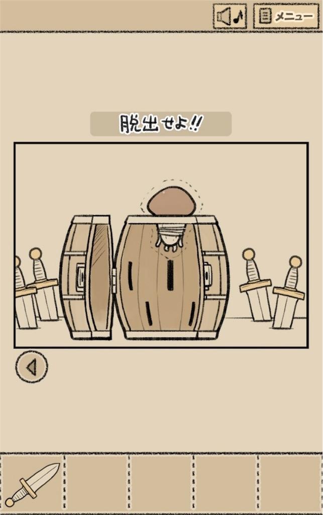 【なめよん ~なめこの脱出ゲーム~】 3話「脱出せよ!!」の攻略3