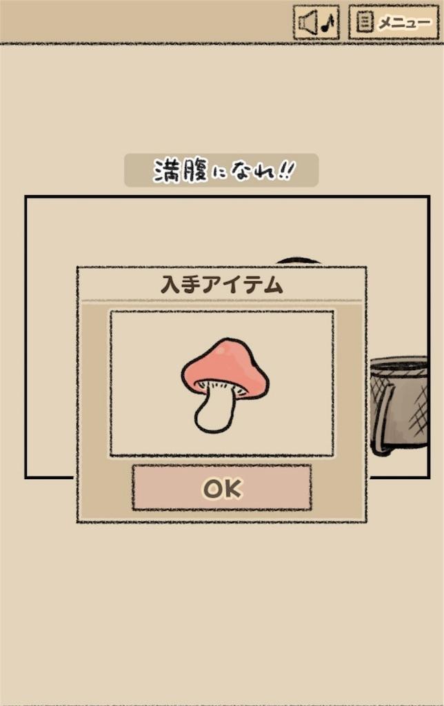 【なめよん ~なめこの脱出ゲーム~】 4話「満腹になれ!!」の攻略1
