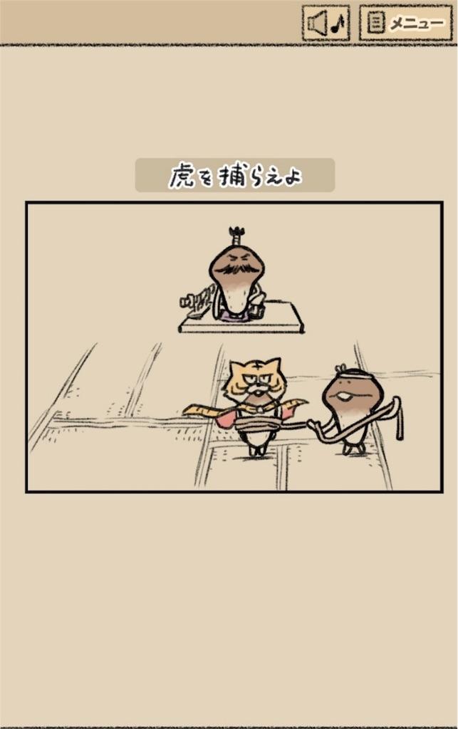 【なめよん ~なめこの脱出ゲーム~】 5話「虎を捕らえよ」の攻略4