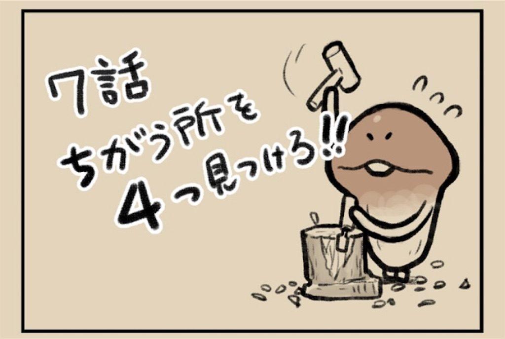 【なめよん ~なめこの脱出ゲーム~】 7話「ちがう所を4つ見つけろ!!」の攻略