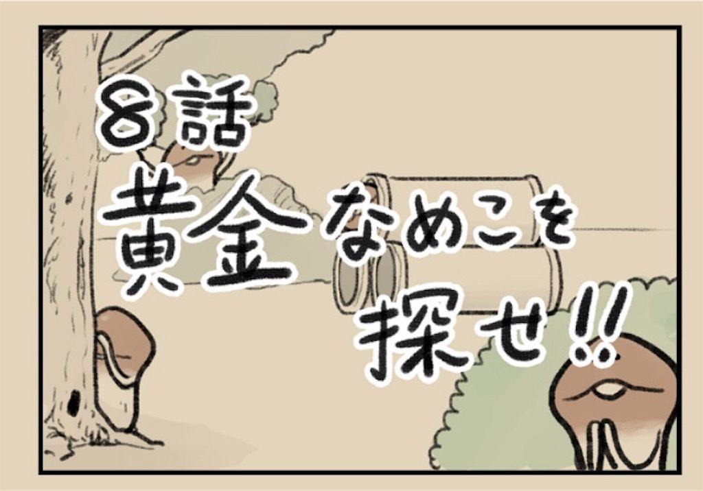 【なめよん ~なめこの脱出ゲーム~】 8話「黄金なめこを探せ!!」の攻略