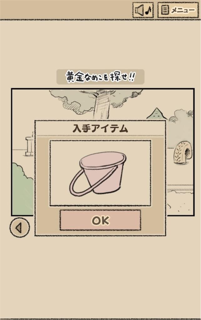 【なめよん ~なめこの脱出ゲーム~】 8話「黄金なめこを探せ!!」の攻略1