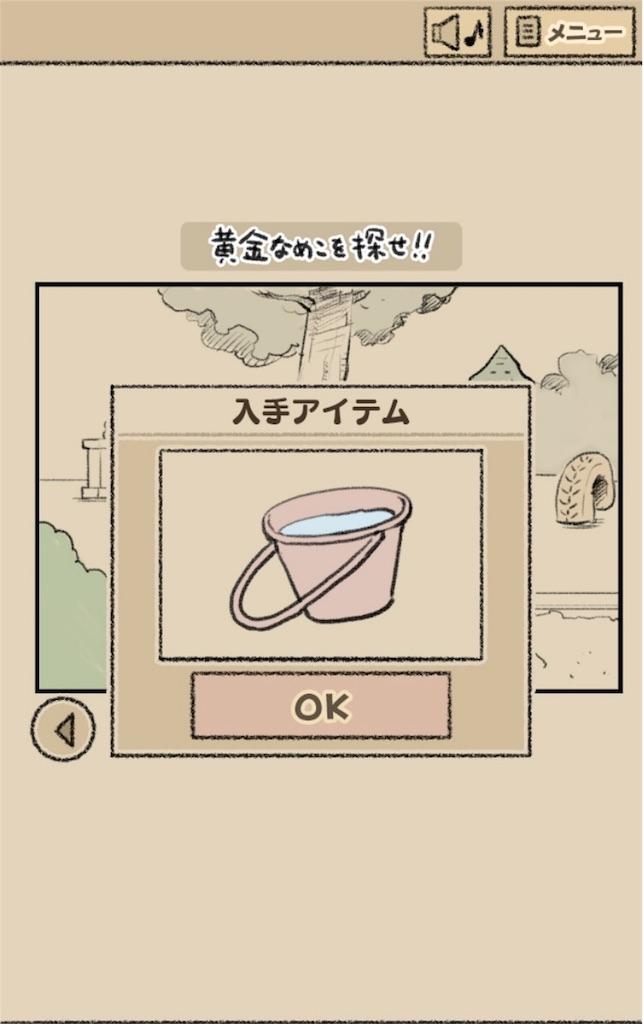 【なめよん ~なめこの脱出ゲーム~】 8話「黄金なめこを探せ!!」の攻略2