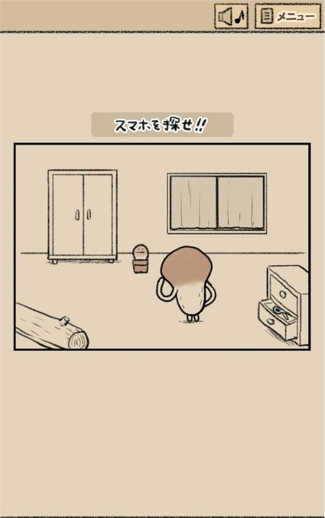 【なめよん ~なめこの脱出ゲーム~】 9話「スマホを探せ!!」の攻略1