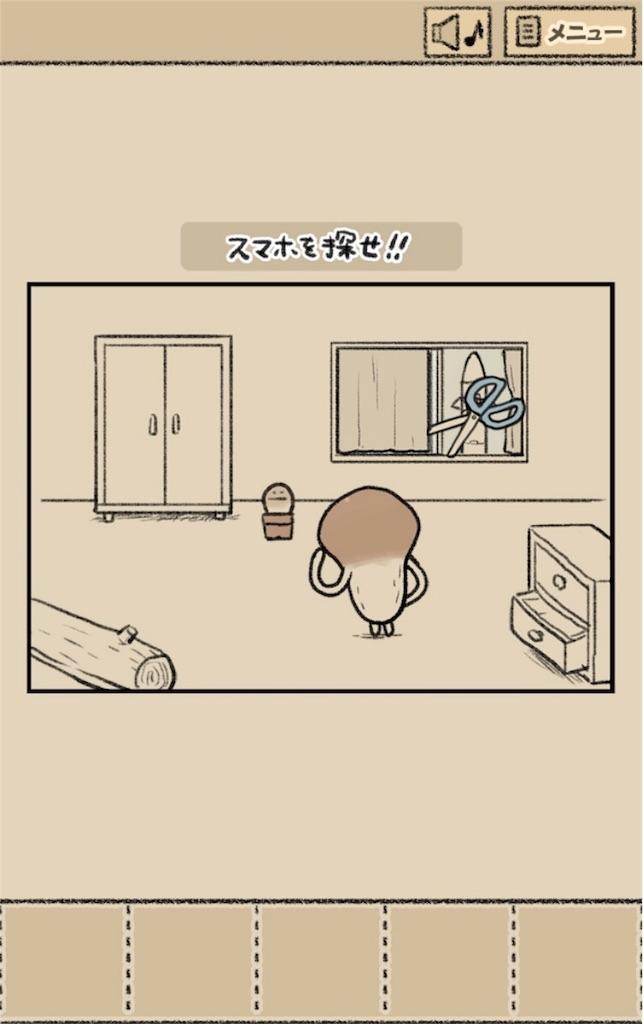 【なめよん ~なめこの脱出ゲーム~】 9話「スマホを探せ!!」の攻略2