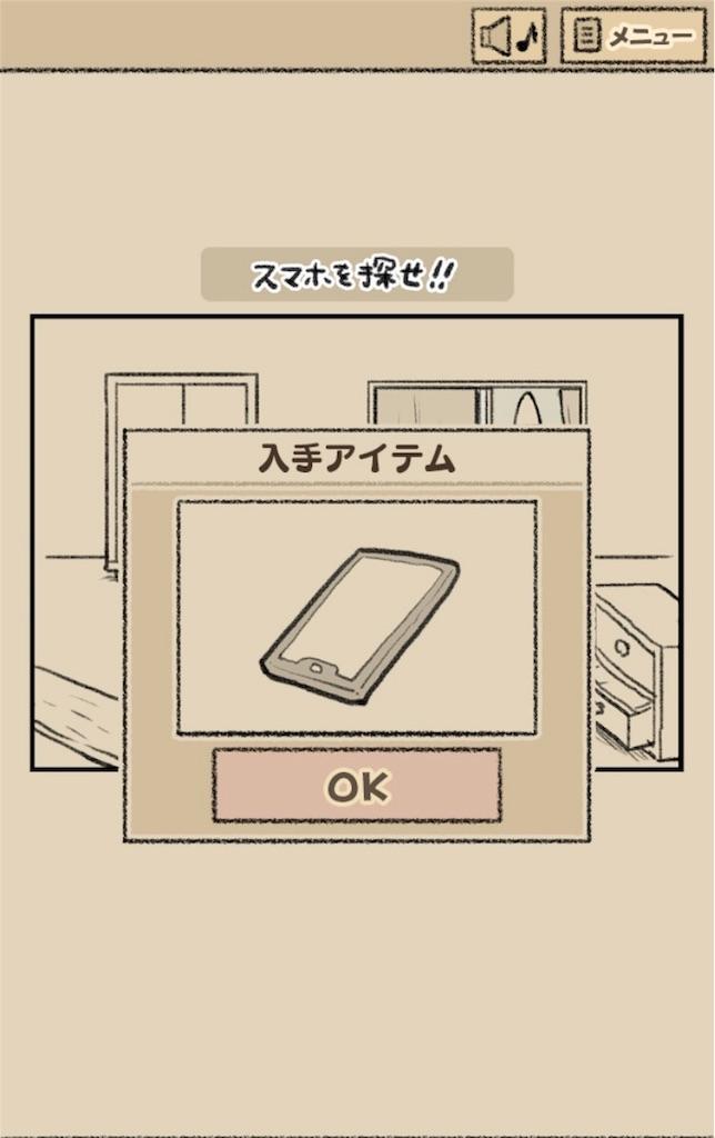 【なめよん ~なめこの脱出ゲーム~】 9話「スマホを探せ!!」の攻略3