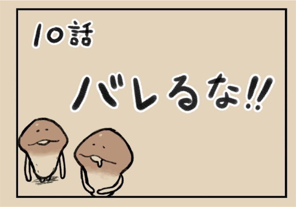 【なめよん ~なめこの脱出ゲーム~】 10話「バレるな!!」の攻略