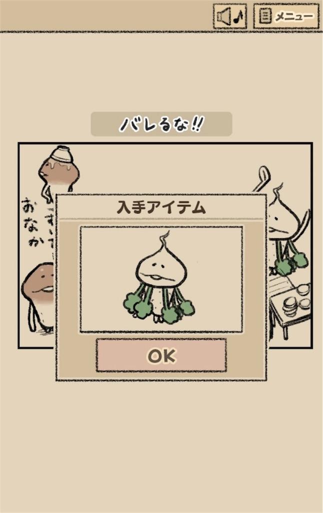 【なめよん ~なめこの脱出ゲーム~】 10話「バレるな!!」の攻略3