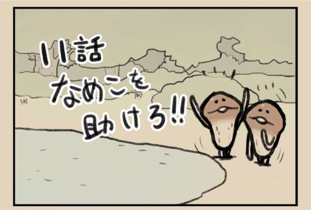【なめよん ~なめこの脱出ゲーム~】 11話「なめこを助けろ!!」の攻略