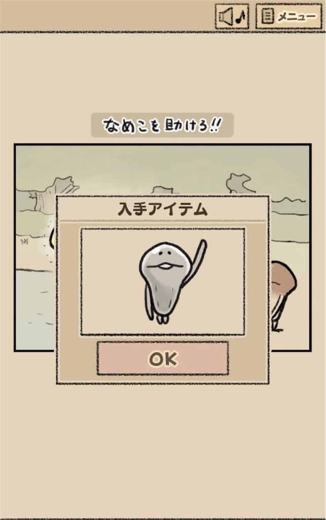 【なめよん ~なめこの脱出ゲーム~】 11話「なめこを助けろ!!」の攻略1
