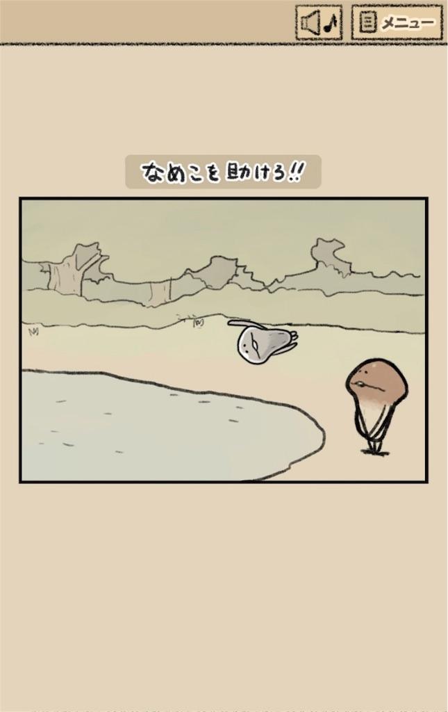 【なめよん ~なめこの脱出ゲーム~】 11話「なめこを助けろ!!」の攻略2