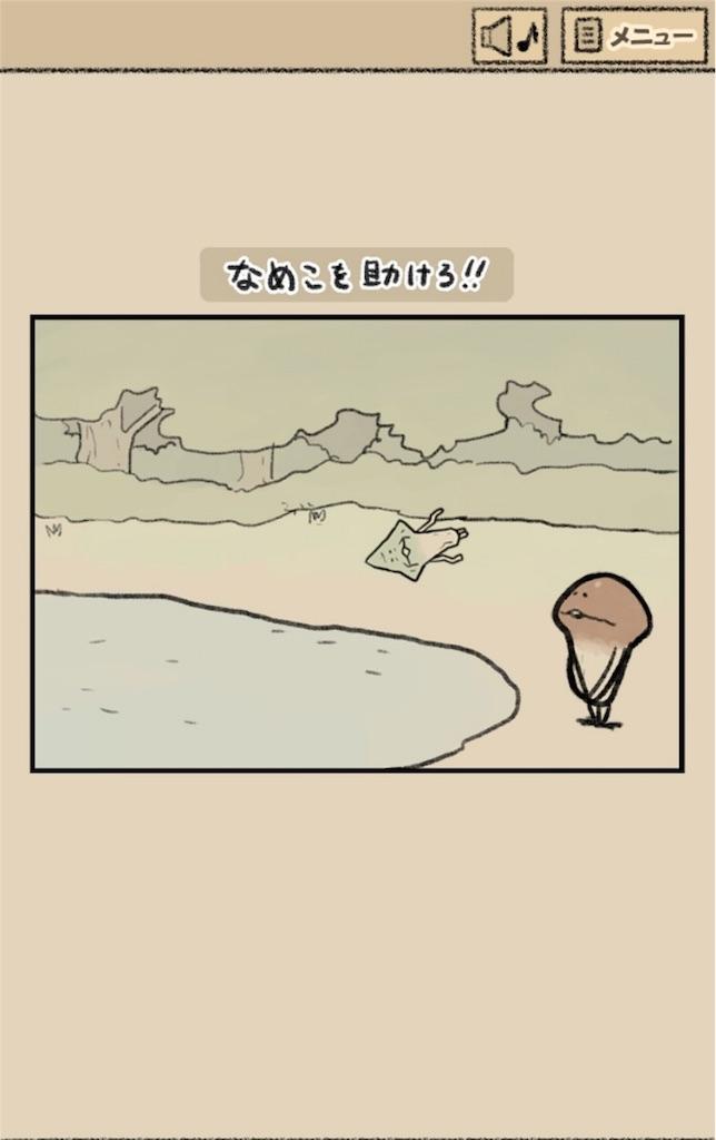 【なめよん ~なめこの脱出ゲーム~】 11話「なめこを助けろ!!」の攻略4