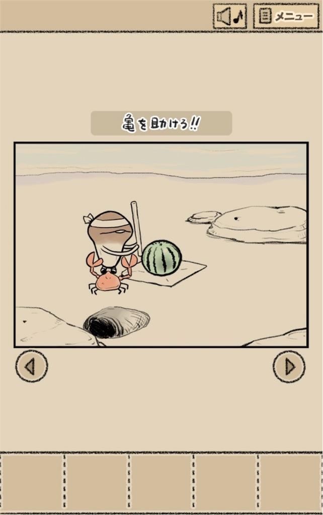 【なめよん ~なめこの脱出ゲーム~】 13話「亀を助けろ!!」の攻略3