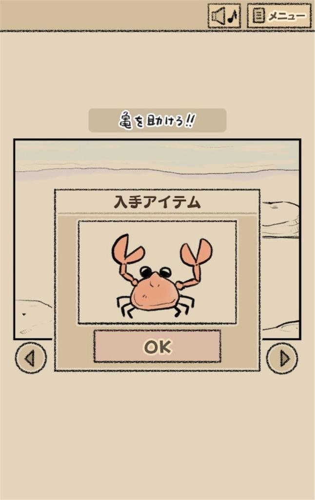 【なめよん ~なめこの脱出ゲーム~】 13話「亀を助けろ!!」の攻略2