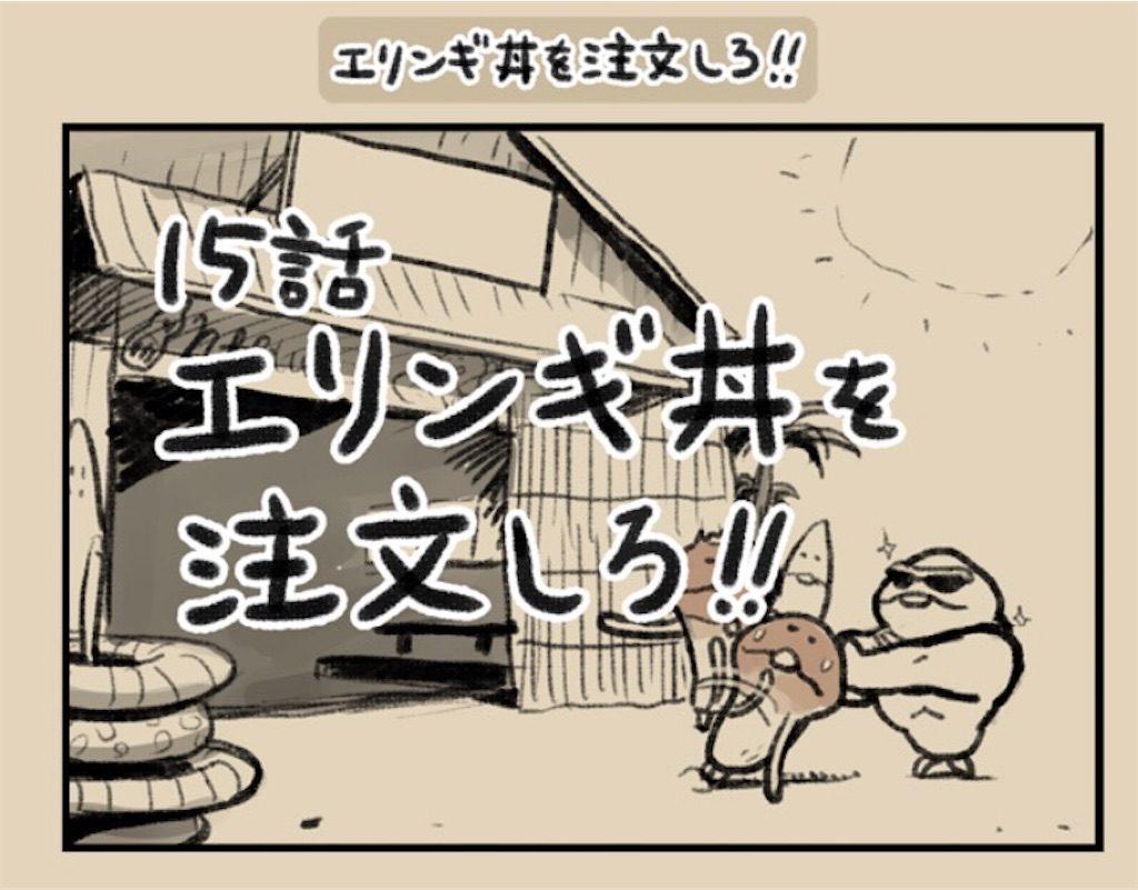 【なめよん ~なめこの脱出ゲーム~】 15話「エリンギ丼を注文しろ!!」の攻略