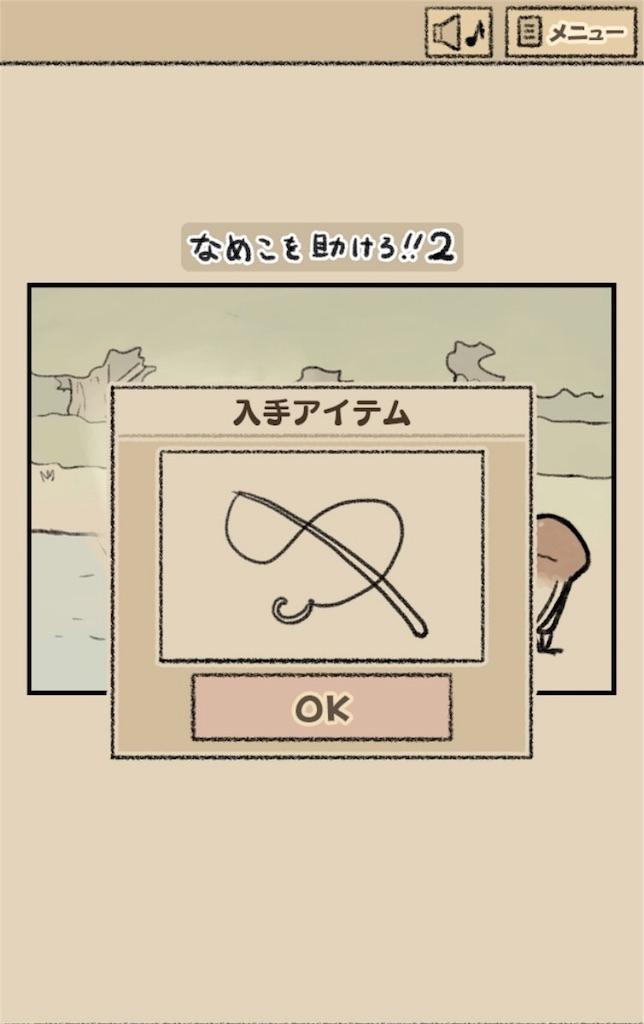 【なめよん ~なめこの脱出ゲーム~】 17話「なめこを助けろ!!2」の攻略1